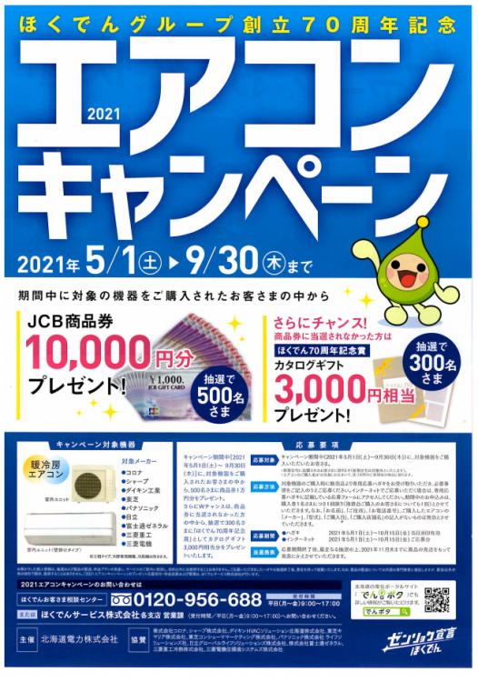 北海道電力・エアコンキャンペーン