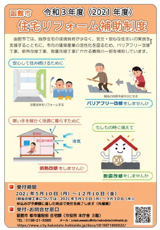 小野寺住設の函館市住宅リフォーム補助制度(令和3年度)