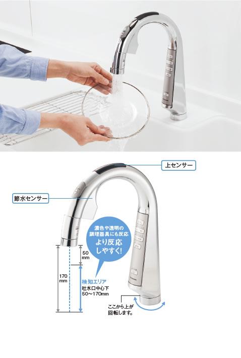 小野寺住設のタッチレス水栓